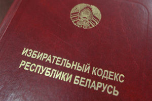 стать депутатом в Беларуси