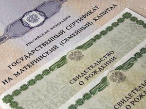 материнский капитал в Беларуси