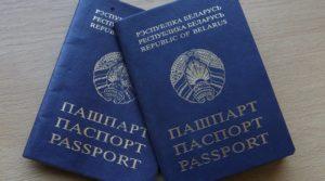 паспорт в Беларуси