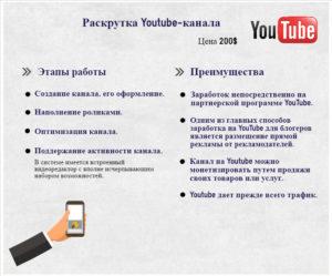 Как можно заработать на Ютубе в Беларуси