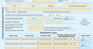 Как оплачивается больничный лист в Беларуси в 2019 году