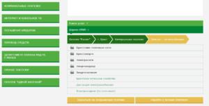 Как оплатить воду через Интернет-банкинг Беларусбанка