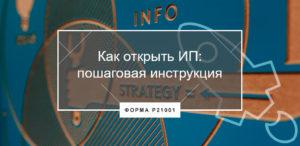 Как открыть ИП в Беларуси в 2019 году