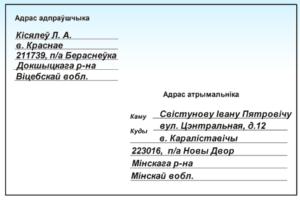 Как правильно подписать конверт для отправки по Беларуси и образец