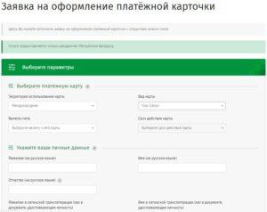 Как разблокировать карточку Беларусбанка
