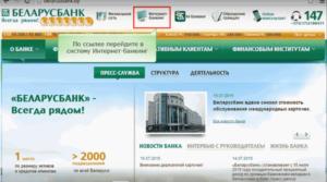 Как заблокировать карточку Беларусбанка