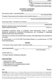Какие документы нужны для развода в Беларуси