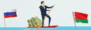 Как можно совершить быстрый перевод денег из России в Беларусь