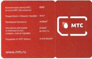 Как разблокировать СИМ-карту оператора МТС в Беларуси