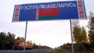 kakie-dokumenty-nuzhny-dlya-poezdki-v-belarus-iz-rossii