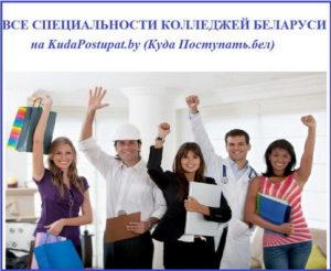 Куда поступать после 9 класса в Беларуси