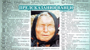 Какими были предсказания Ванги для Беларуси на 2017 год